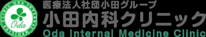 医療法人 小田内科クリニックOda Internal Medicine Clinic